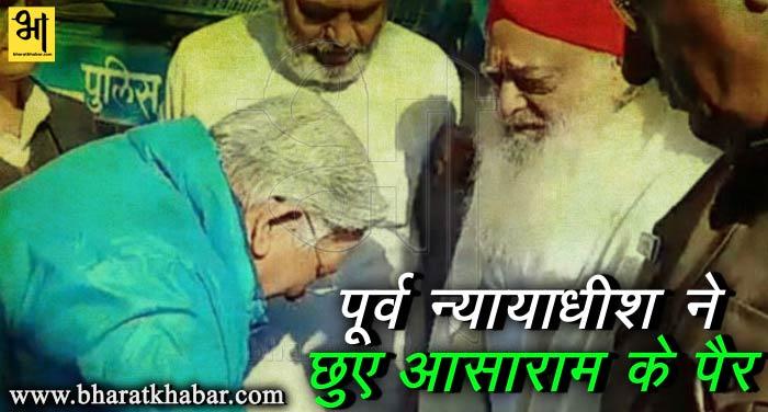 asaram राजस्थान: पूर्व न्यायाधीश और राज्यपाल ने छुए आसाराम के पैर