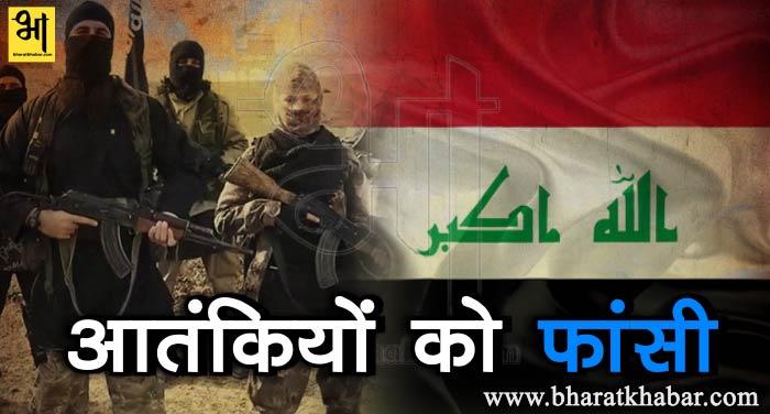 atanki 3 इराक की बड़ी कार्रवाई, एक साथ 38 आतंकवादियों को फांसी पर लटकाया