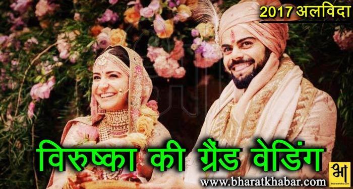 साल की सबसे बड़ी शादी बनी विरुष्का की शादी….