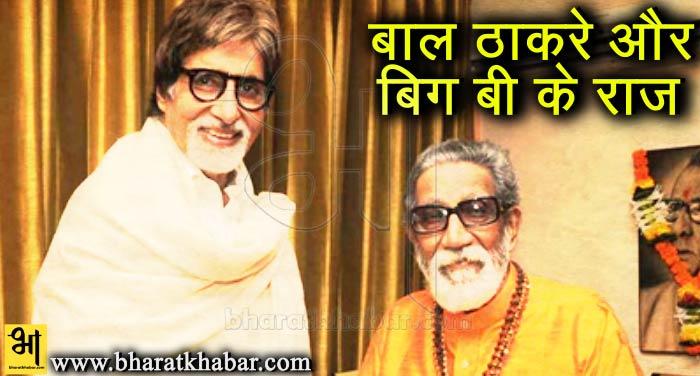 'ठाकरे' के पोस्टर रिलीज पर बिग बी ने खोल दिए बड़े राज