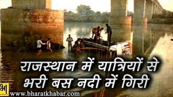 राजस्थान के सुवाईमाधोपुर में बस के साथ हादसा, 20 लोगों की मौत