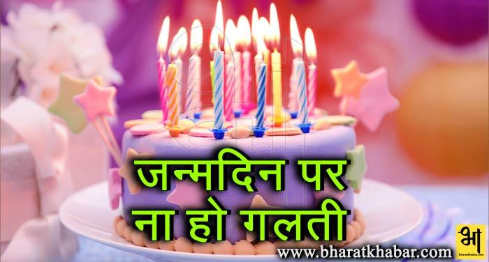 जन्मदिन पर भूलकर भी ना करें ये गलतियां, हो जाएगा नुकसान