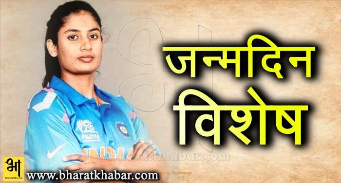 bday जन्मदिन स्पेशल: लगातार दो शतक जड़ने वाली भारत की पहली महिला खिलाड़ी हैं मिताली राज