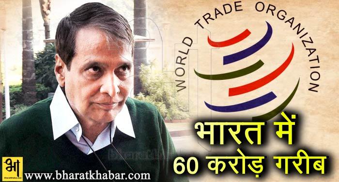 bharat 2 WTO से भारत को मिलने वाले विशेष लाभ का कई देशों ने किया विरोध, प्रभू बोले भारत में 60 करोड़ लोग गरीब