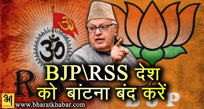 bjp 3 फारुख अब्दुल्ला ने दी बीजेपी-आरएसएस को नसीहत, धार्मिक आधार पर देश को बांटने से बचे