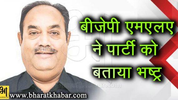 गुजरात चुनाव के बीच वायरल हुई बीजेपी एमएलए की ओडियो क्लिप, पार्टी को बताया भष्ट्र