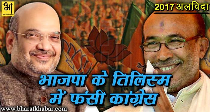 bjp 9 अलविदा 2017- भाजपा के तिलिस्म में जीत कर हार गई कांग्रेस मणिपुर