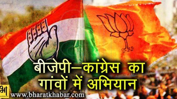 वोटरों को रिझाने के लिए गांवों में भाजपा-कांग्रेस का अभियान