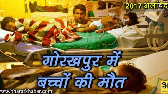 अलविदा 2017- बीआरडी मेडिकल कॉलेज गोरखपुर में हुई थी बच्चों की दर्दनाक मौत