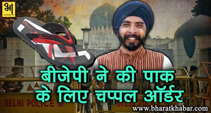 chappal कुलभूषण मामला: बीजेपी नेता ने पाक उच्चायोग के लिए ऑर्डर की चप्पल, दूसरों से भी किया आह्वान
