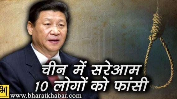 चीन में सरेआम दी गई 10 लोगों को फांसी, देखने के लिए हजारों लोगों को निमंत्रण