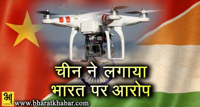 chin चीन ने लगाया भारत पर आरोप, कहा-भारतीय ड्रोन चीन सीमा में हुआ दाखिल