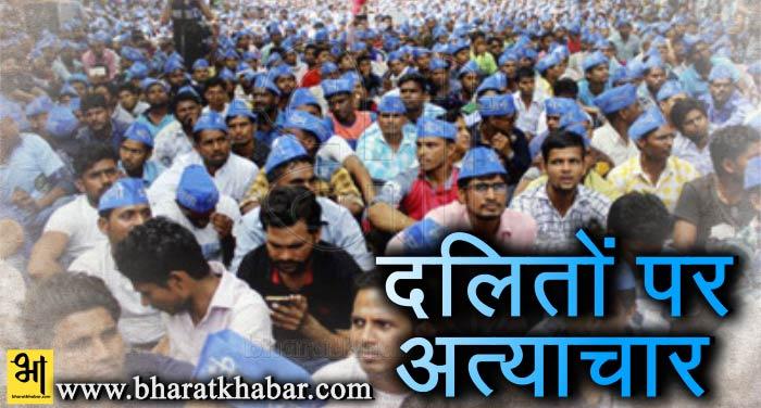 dalit देश में कम होने की बजाए बढ़ा दलितों पर अत्याचार, उत्तर प्रदेश अव्वल