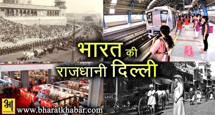 delhi 1 अंग्रजों ने दिल्ली को क्यों बनाया भारत की राजधानी, दिल्ली को नए सिरे से बसाने में लगे थे 20 साल