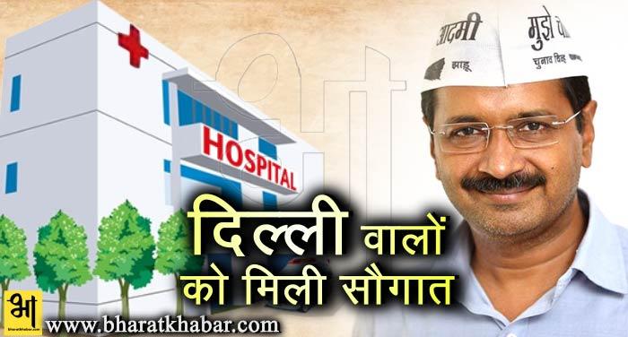 delhi 2 दिल्ली वालों को मिली सौगात, हादसे में घायल हुए लोगों का खर्च उठाएगी दिल्ली सरकार