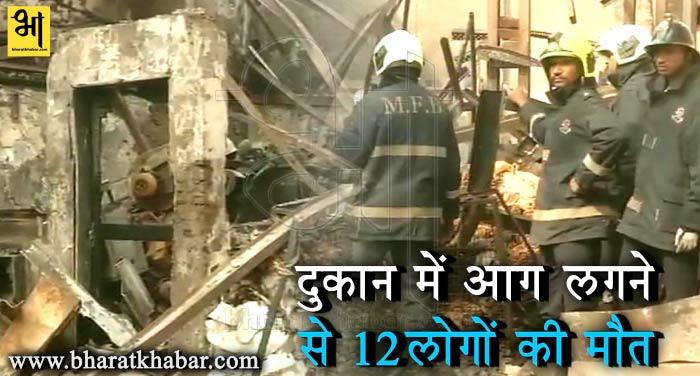 मुंबई की एक दुकान में आग लगने से 12 लोगों की गई जान