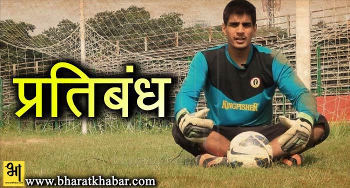 footbal प्रतिद्वंदि खिलाड़ी के साथ बदसलुकी करने के चलते गुरप्रीत पर लगा प्रतिबंध, नहीं खेल पाएंगे अलगे दो मैच
