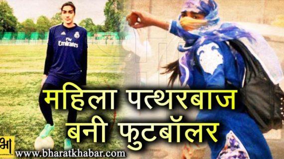 जम्मू-कश्मीर की ये महिला पत्थरबाज बनी महिला फुटबॉल टीम की कप्तान