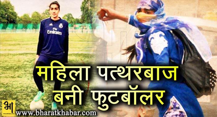 footboller जम्मू-कश्मीर की ये महिला पत्थरबाज बनी महिला फुटबॉल टीम की कप्तान