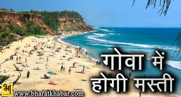 gao गोवा में होगी मस्ती, दोस्तों के साथ जाएं जरुर