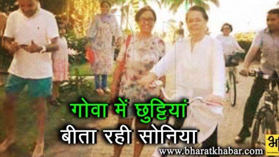 राहुल को जिम्मेदारी सौंप छुट्टी पर गोवा पहुंचीं सोनिया, सोशल मीडिया में हुई वायरल