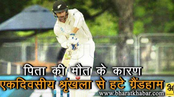 वेस्टइंडीज के खिलाफ एकदिवसीय श्रृंखला से हटे ग्रैंडहाम