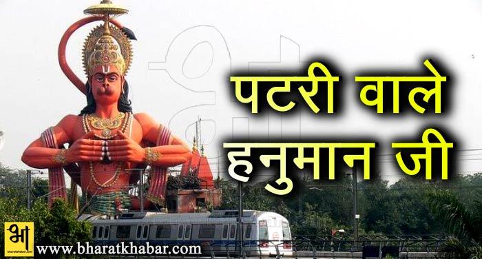 hanuman पटरी पर मंदिरों में प्रार्थना करें तो क्या वो भगवान तक पहुंचेंगीः दिल्ली कोर्ट
