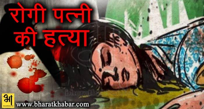 hatya patni पत्नी के मानसिक रोगी होने के कारण कर दी हत्या