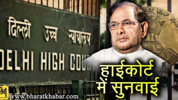 राज्यसभा की सदस्यता मामला: शरद की याचिका पर हाईकोर्ट में सुनवाई गुरूवार को