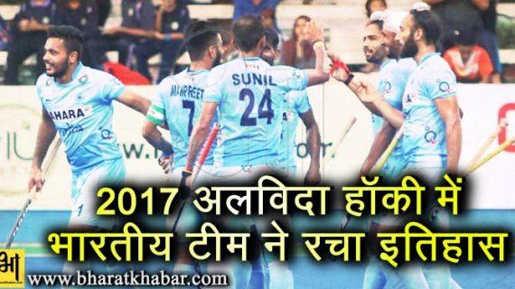 अलविदा 2017- भारत ने हॉकी में रचा इतिहास