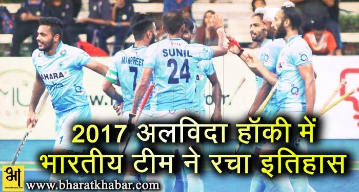 honky team अलविदा 2017- भारत ने हॉकी में रचा इतिहास