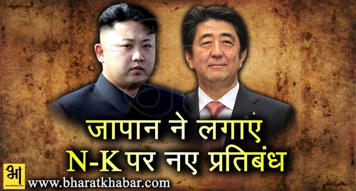 japan 1 जापान ने उत्तर कोरिया पर लगाए और भी कड़े प्रतिबंध, कंपनियों करेगा फ्रीज