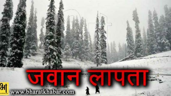 जम्मू-कश्मीर में हिमस्खलन की वजह से लापता हुए तीन जवान, तलाश अभियान जारी