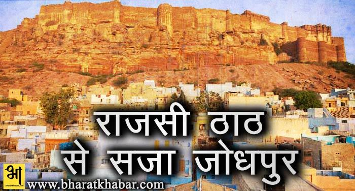jodhpur राजपूताना ठाठ देखना हो तो जरुर जाएं जोधपुर