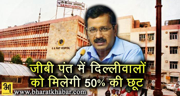 kajariwal 1 दिल्लीवालों को केजरीवाल ने दी एक और सौगात, जीबी पंत में मिलेगी 50% की छुट