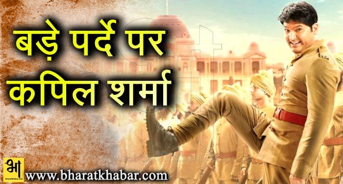 kapil आज रिलीज होगी कपिल की फिल्म फिरंगी, कपिल के लिए है खास