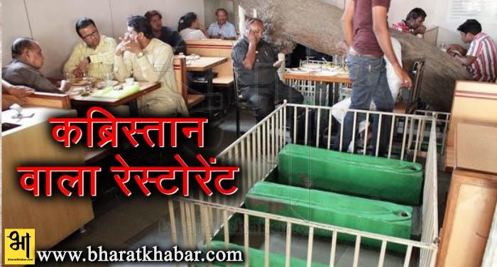 kbristan एक ऐसा रेस्टोरेंट जहां कब्र के बीच परोसा जाता है खाना
