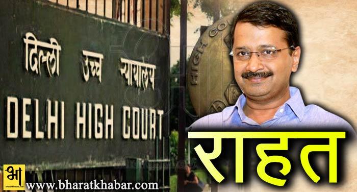 kejariwal दिल्ली हाईकोर्ट ने केजरीवाल को दी राहत, मानहानी के मुकदमें में अदालत में पेश होने से दी छुट