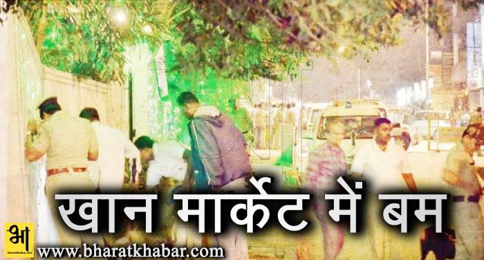 khan market दिल्ली के खान मार्केट में बम मिलने की आई कॉल, मौके पर पहुंची पुलिस