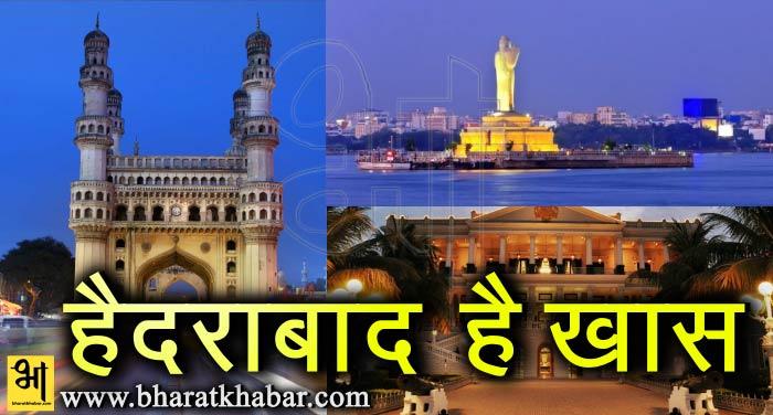 khas इस बार हैदराबाद को बनाए घूमने की मंजिल