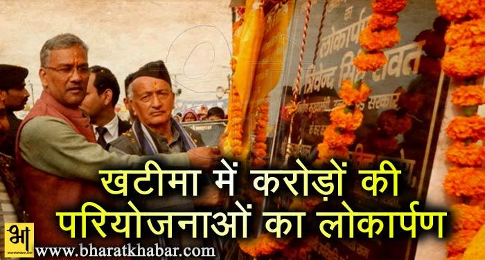 khatima CM त्रिवेन्द्र सिंह रावत ने खटीमा में किया 70 करोड 51 लाख की योजनाओं का शिलान्यास