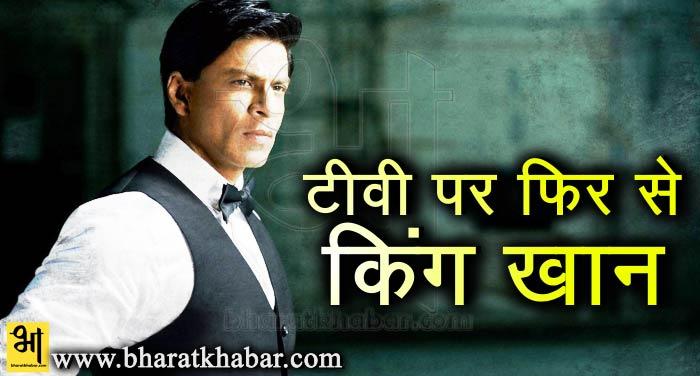 kin khan शाहरुख के नए शो ''टीईडी टॉक' का ट्रेलर रिलीज, अलग अंदाज में हैं किंग खान