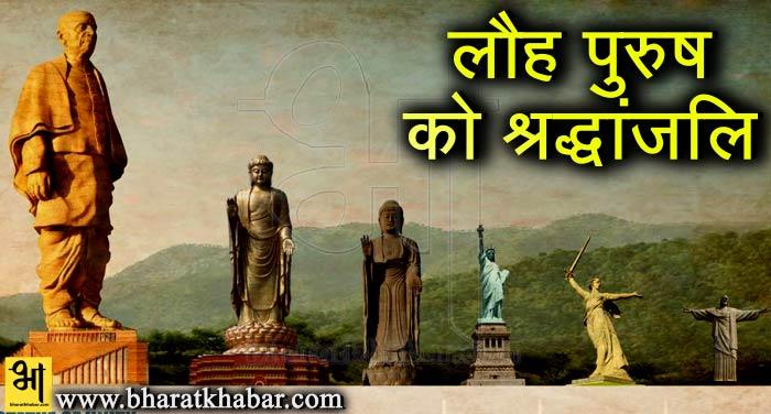 loh purush अखंड भारत के निर्माता सरदार वल्लभ भाई पटेल को श्रद्धांजलि