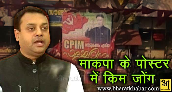 makpa केरल: माकपा के पोस्टर में किम-जोंग, बीजेपी बोली माकपा अब मिसाइल गिराने की तैयारी में