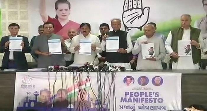 manifesto कांग्रेस ने जारी किया घोषणा पत्र, किसानों की कर्जमाफी से लेकर लैपटॉप तक का वादा