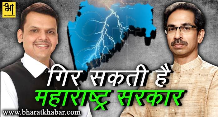 marast sarkar महाराष्ट्र में बीजेपी को बाय-बाय कह सकती है शिवसेना