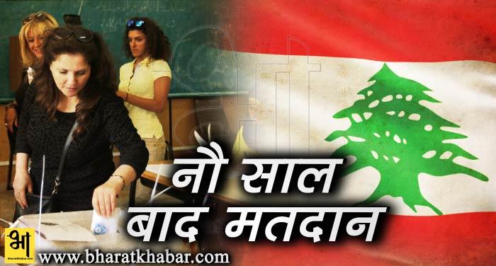 matdan 1 लेबनान में नौ वर्ष के लंबे अंतराल के बाद होंगे संसदीय चुनाव, प्रवासी नागरिक भी डाल सकेंगे वोट