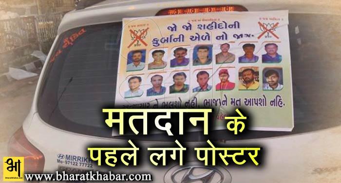 matdan postar सूरत में लगे पोस्टर, पाटीदार युवाओं के तस्वीर पर लिखा बीजेपी को वोट ना दें