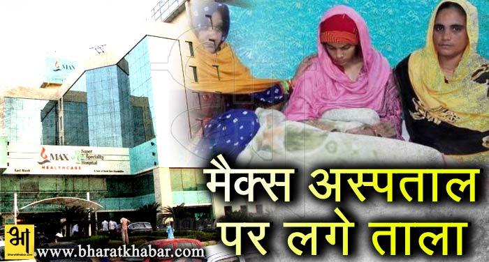 max hospital 1 मैक्स अस्पताल ने उजाड़ी मां की कोख, अस्पताल पर ताला चाहती है मां