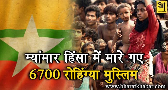 mayemar रिपोर्ट: म्यांमार हिंसा के पहले महीने में 6700 रोहिंग्याओं को उतारा गया मौत के घाट